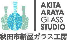 秋田市新屋ガラス工房
