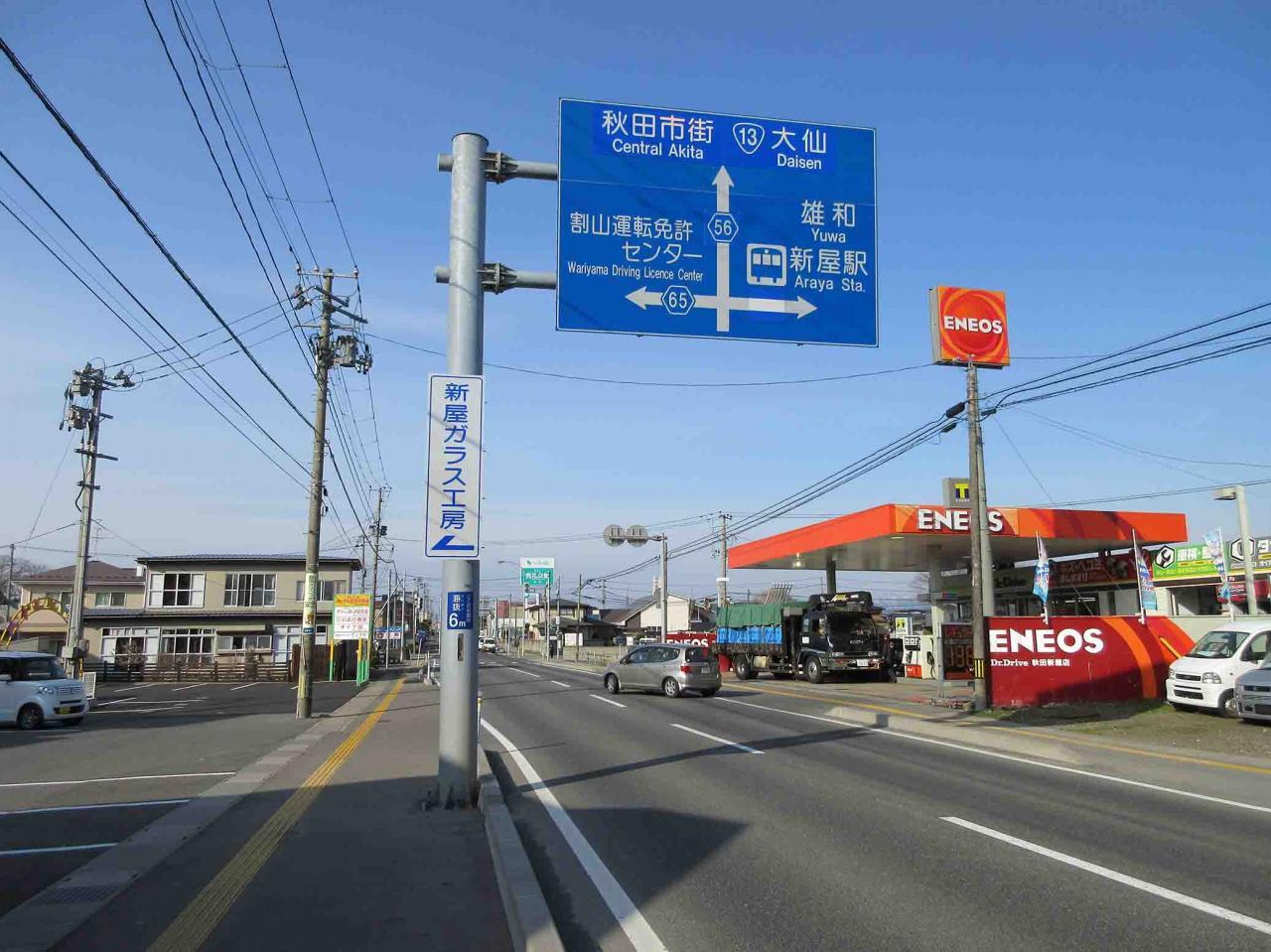 秋田県道56号秋田天王線